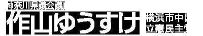 神奈川県議会議員(横浜市中区)作山ゆうすけ公式サイト